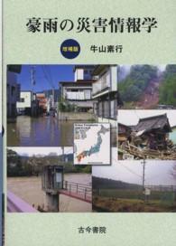 豪雨の災害情報学  増補版