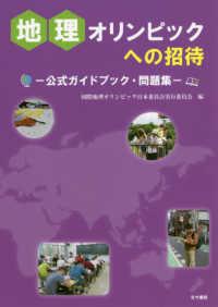 地理オリンピックへの招待 公式ガイドブック・問題集