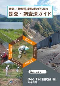 地質・地盤系実務者のための探求・調査法ガイド 計画から発注・調査まで