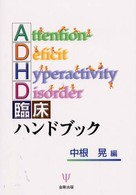 ADHD臨床ハンドブック