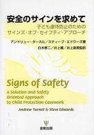 安全のサインを求めて 子ども虐待防止のためのサインズ・オブ・セイフティ・アプローチ