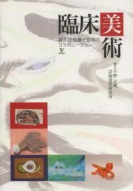 臨床美術 認知症医療と芸術のコラボレ-ション