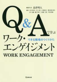 Q&Aで学ぶワーク・エンゲイジメント