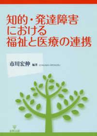 知的・発達障害における福祉と医療の連携