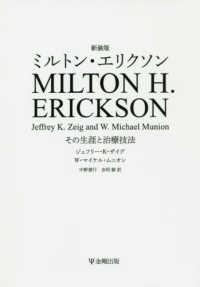 ミルトン・エリクソン 新装版 その生涯と治療技法