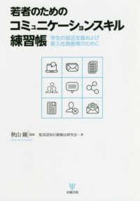 若者のためのコミュニケーションスキル練習帳