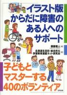 イラスト版からだに障害のある人へのサポート 子どもとマスターする40のボランティア
