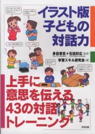 イラスト版子どもの対話力 上手に意思を伝える43の対話トレーニング