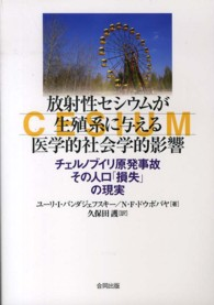 放射性セシウムが生殖系に与える医学的社会学的影響 チェルノブイリ原発事故その人口「損失」の現実
