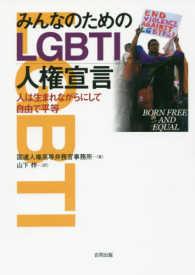 みんなのためのLGBTI人権宣言 人は生まれながらにして自由で平等