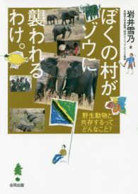 ぼくの村がゾウに襲われるわけ。 野生動物と共存するってどんなこと?