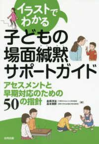 イラストでわかる子どもの場面緘黙サポートガイド アセスメントと早期対応のための50の指針