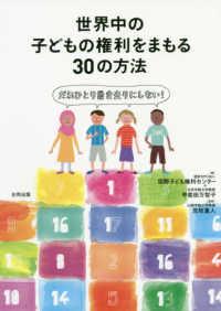 世界中の子どもの権利をまもる30の方法 だれひとり置き去りにしない!