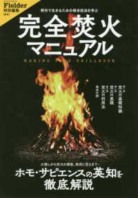 完全焚火マニュアル サクラムック ; 48 . Fielder ; 特別編集(合本)