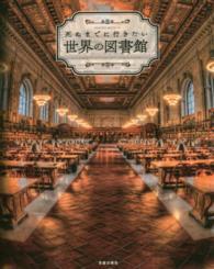 死ぬまでに行きたい世界の図書館 本に囲まれた幸せな場所がきっと見つかる!! サクラムック