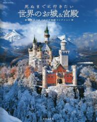 死ぬまでに行きたい世界のお城&宮殿 魅力あふれるおとぎの城コレクション Sakura mook