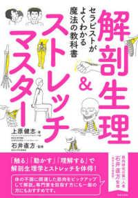 解剖生理&ストレッチマスター セラピストがよくわかる魔法の教科書