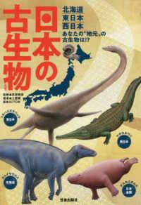 """日本の古生物たち :北海道 東日本 西日本あなたの""""地元""""の古生物は⁉"""