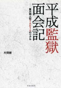 平成監獄面会記 重大殺人犯7人と1人のリアル