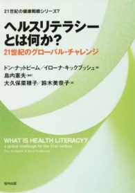 ヘルスリテラシーとは何か?