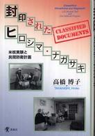 封印されたヒロシマ・ナガサキ 米核実験と民間防衛計画