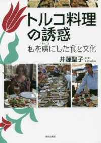トルコ料理の誘惑 私を虜にした食と文化