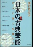 日本の古典芸能 名人に聞く究極の芸