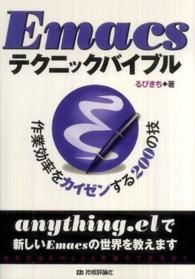 Emacsテクニックバイブル 作業効率をカイゼンする200の技
