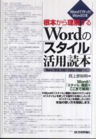 根本から理解するWordの「スタイル」活用読本 Wordで作ったWordの本