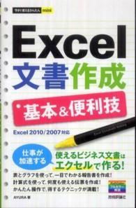 Excel文書作成基本&便利技 Excel 2010/2007対応 今すぐ使えるかんたんmini