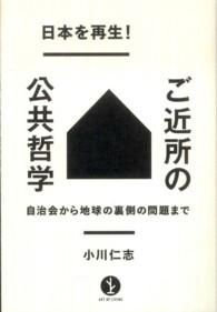 日本を再生!ご近所の公共哲学 自治会から地球の裏側の問題まで