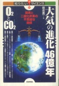 大気の進化46億年O[2] (さんそ) とCO[2] (にさんかたんそ) 酸素と二酸化炭素の不思議な関係 知りたいサイエンス