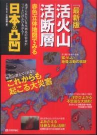 活火山・活断層赤色立体地図でみる日本の凸凹 逃げられない日本列島の宿命がリアルに浮かびあがる!