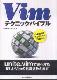 Vimテクニックバイブル 作業効率をカイゼンする150の技