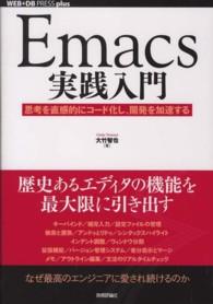 Emacs実践入門 思考を直感的にコード化し、開発を加速する