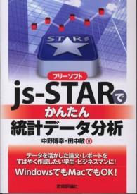 フリーソフトjs‐STARでかんたん統計データ分析