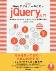 WebデザイナーのためのjQuery入門 魅力的なユーザーインターフェースを手軽に作る. 改訂版