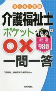 らくらく突破介護福祉士ポケット○×一問一答厳選980