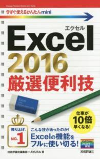 Excel 2016厳選便利技 今すぐ使えるかんたんmini