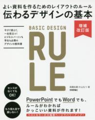 伝わるデザインの基本 よい資料を作るためのレイアウトのルール 増補改訂版