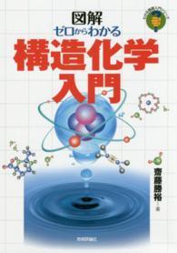 ゼロからわかる構造化学入門 図解 わかる基礎入門シリーズ