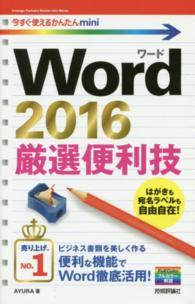 Word 2016厳選便利技 今すぐ使えるかんたんmini