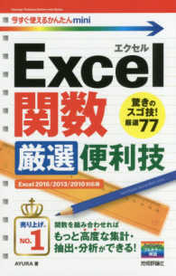 Excel関数厳選便利技 今すぐ使えるかんたんmini