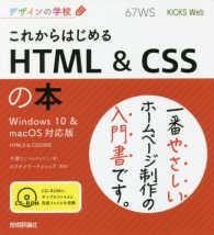 これからはじめるHTML&CSSの本 Windows 10 & macOS対応版 デザインの学校