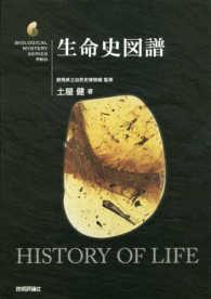 生命史図譜 生物ミステリーPRO