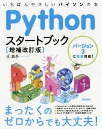 Pythonスタートブック いちばんやさしいパイソンの本. 増補改訂版
