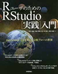 RユーザのためのRStudio[実践]入門 tidyverseによるモダンな分析フローの世界