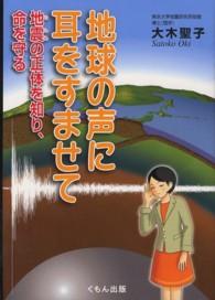 地球の声に耳をすませて 地震の正体を知り、命を守る くもんジュニアサイエンス