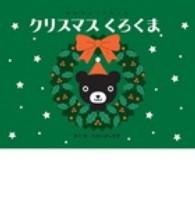 クリスマスくろくま おはなし・くろくま / たかいよしかずさく・え