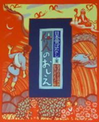 仙人のおしえ 日本昔ばなし